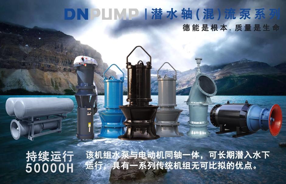 潜水轴流泵|井用潜水泵|热水深井泵|潜水排污泵|潜水泵厂家|潜水电泵厂家|天津潜水泵厂家|水泵厂家