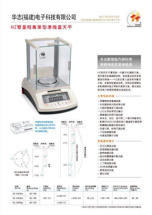 华志HZ-124电子天平