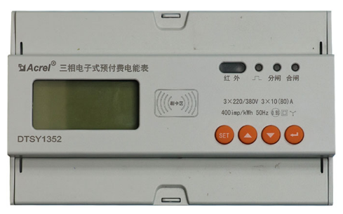 DDSY1352-NK/DTSY1352-NK单/三相预付费电表预付费管理系统好帮手