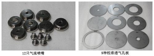 织物透气量仪气流喷嘴及校准孔板