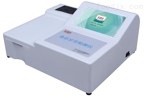 CSY系列多功能食品安全测定仪