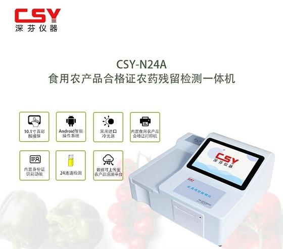 农药残留检测仪食用农产品合格证