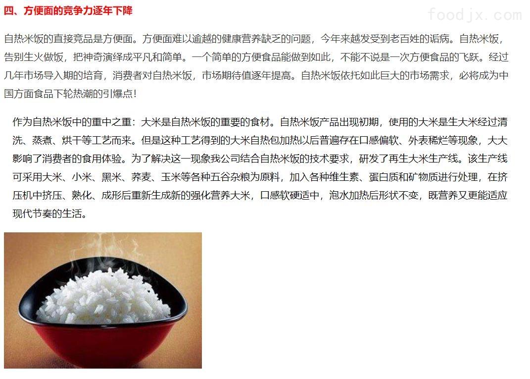 自热米饭米加工设备