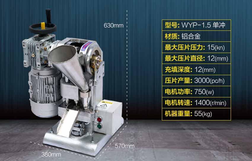 涡轮单冲压片机参数