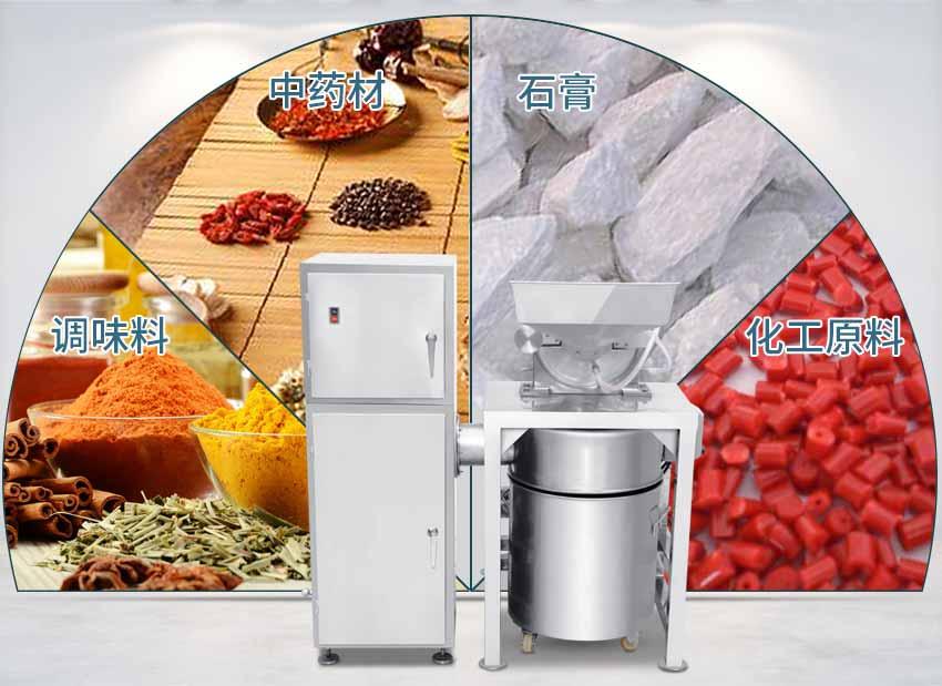 水冷除尘食品粉碎机适用范围
