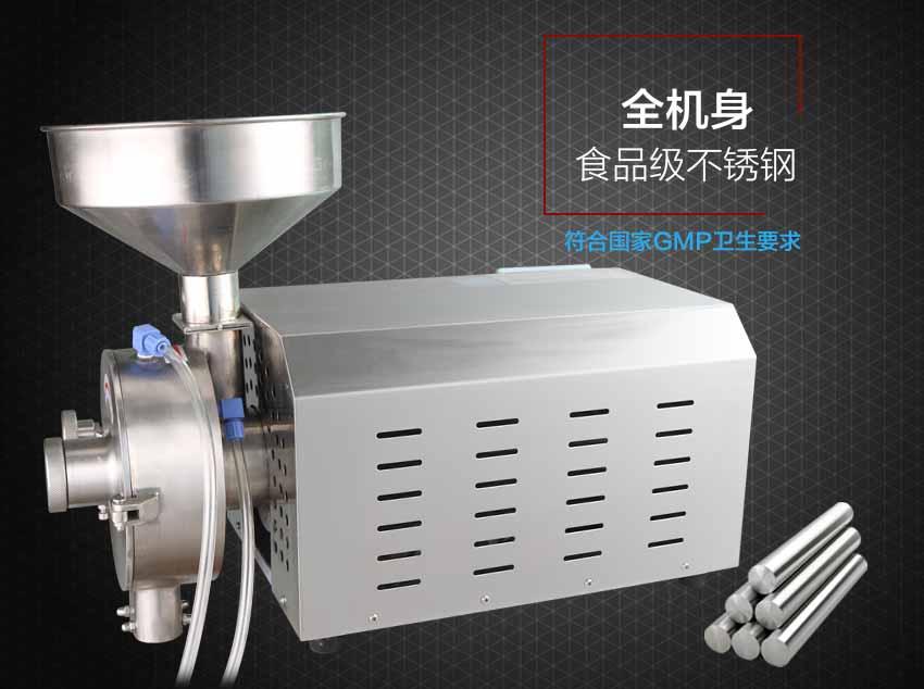 水冷磨粉机