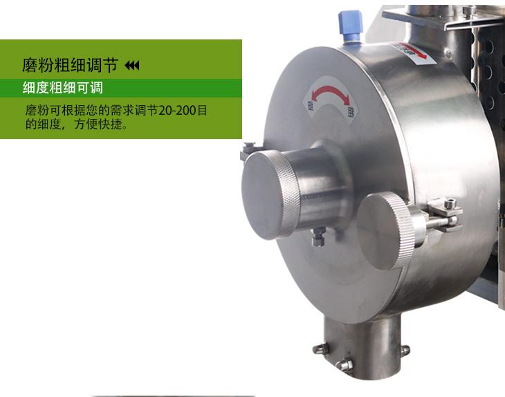 水冷式五谷杂粮磨粉机细节