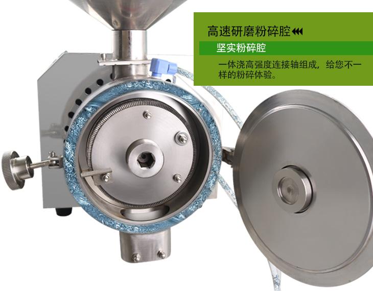 水冷式磨粉机细节
