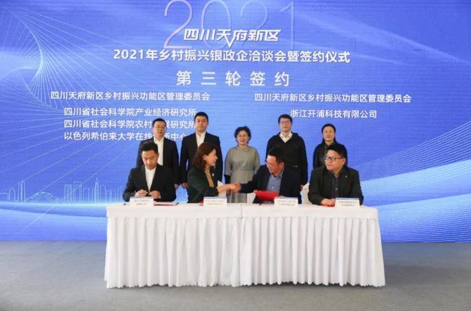 浙江开浦科技水果智能检测分选机成功签约四川天府新区果品分选加工项目