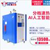 水洗机烘干机配套可用108kw电蒸汽发生
